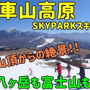 車山高原SKYPARKスキー場。山頂からの絶景、八ヶ岳も富士山も♪