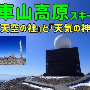 車山神社&気象レーダー。~車山高原スキー場に『天空の社』と『天気の神』~