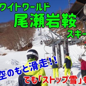 尾瀬岩鞍スキー場。青空のもと滑走も・・・・「ストップ雪」も。。。