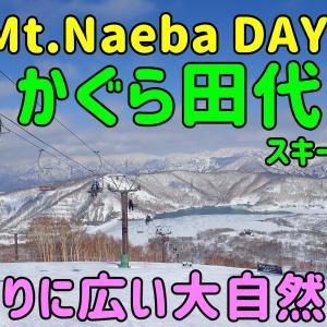 【Mt.Naeba】DAY1かぐら田代スキー場編。余りに広い大自然!!