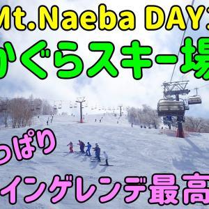 【Mt.Naeba】DAY1かぐらスキー場編。やっぱり「メインゲレンデ」は最高!!