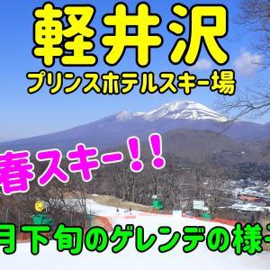 軽井沢プリンスホテルで春スキー。3月下旬のコースの様子、混雑など。
