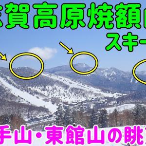 志賀高原焼額山スキー場。最高の絶景。横手山・東館山の眺望♪