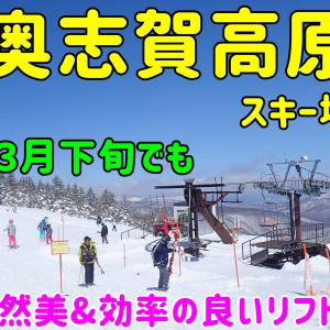 奥志賀高原スキー場。自然美と効率の良いリフトが魅力~山頂通路から~