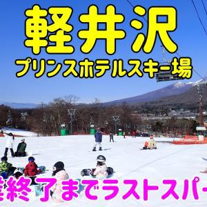 軽井沢プリンスホテルスキー場。営業終了までラストスパート!!⛄