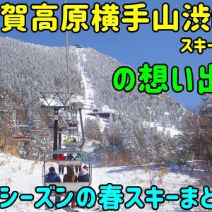 志賀高原『横手山渋峠スキー場』の想い出。~行きたいなぁ春スキー~