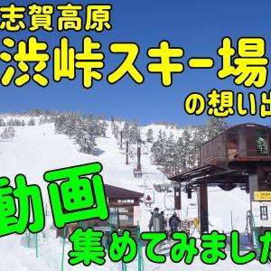志賀高原渋峠スキー場。いよいよラストなので動画を集めてみました。
