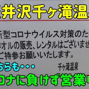 『軽井沢千ヶ滝温泉』のコロナウィルス対策(プリンスホテル)
