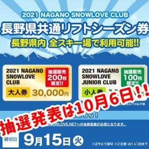 長野県共通リフトシーズン券、申し込みました。抽選発表は10月6日・・・