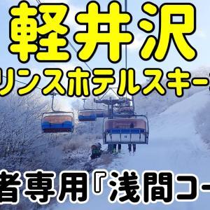 だいぶ減ってきました。~ガンバレ!軽井沢プリンスホテルスキー場~