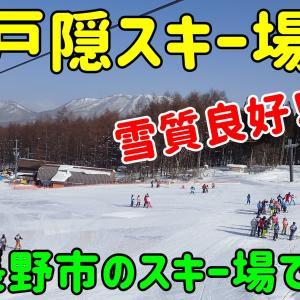 戸隠スキー場。雪質良好!!長野市のスキー場ですっ【その①】