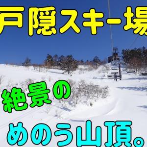 戸隠スキー場【その②】めのう山頂の絶景