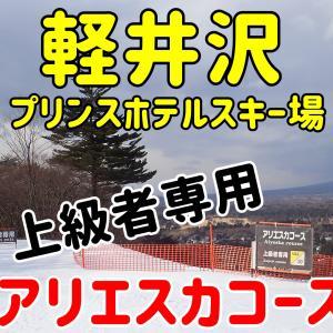 心配だけど初「アリエスカコース」へ。軽井沢プリンスホテルスキー場