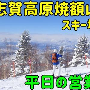 志賀高原焼額山スキー場。平日の営業予定は・・・。