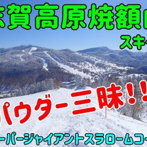 志賀高原焼額山スキー場。パウダー三昧はニューマテリアルで~スーパージャイアントスラロームコース~