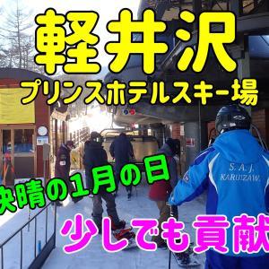 軽井沢プリンスホテルスキー場。快晴の1月、少しでも貢献しないと。。。