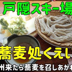戸隠スキー場~ランチは蕎麦くえい~信州来たら蕎麦を食え!?