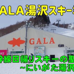 GALA湯沢スキー場。新幹線日帰りスキーの聖地、にいがた湯沢へ。