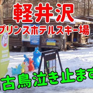 軽井沢プリンスホテルスキー場。閑古鳥は泣き止まず?