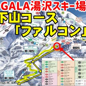 GALA湯沢スキー場。下山コース「ファルコン」お勧めダウンヒル!!
