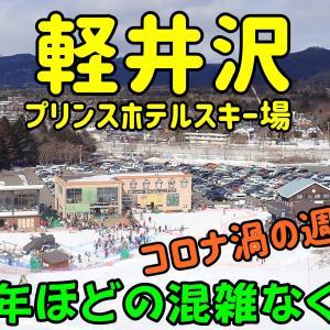 軽井沢プリンスホテルスキー場。コロナ渦の休日は、例年ほどの混雑なく