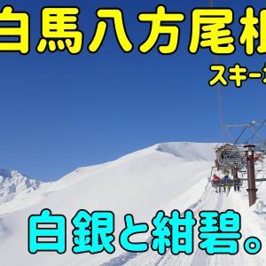 白馬八方尾根スキー場。山頂付近は白銀と紺碧の世界。