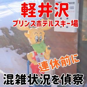 軽井沢プリンスホテルスキー場。連休を前に混雑状況を偵察('◇')ゞ