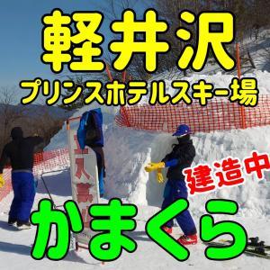 軽井沢プリンスホテルスキー場。山頂は『かまくら』準備中です。