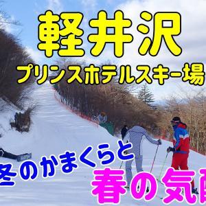 軽井沢プリンスホテルスキー場。冬のかまくらと春の気配。シーズンはまだまだ