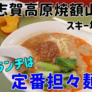 志賀高原焼額山スキー場。ランチは中国料理『獅子』の担々麺、安定のお味。