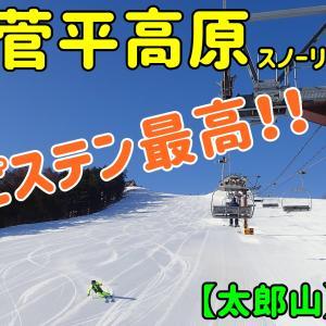 菅平高原スノーリゾート【太郎山編】ピステン完璧、中斜面が最高!!
