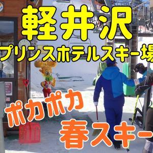 軽井沢プリンスホテルスキー場。春スキーは、安定のホームコースで⛄