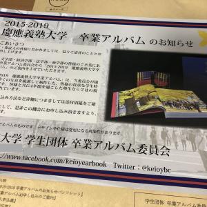 卒業アルバムのお知らせ。
