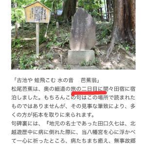 「奥の細道」間々田宿〜其の一