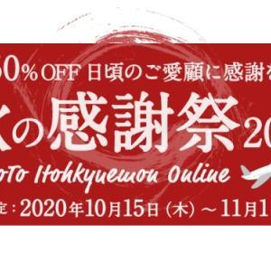【マツコの知らない世界】伊藤久右衛門の秋の感謝祭がキタ!!!