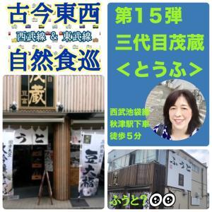 【古今東西自然食巡り】三代目茂蔵 新秋津店
