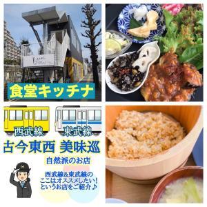 【古今東西自然食巡り】薬膳料理「キッチナ」本川越