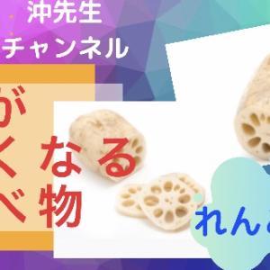 れんこんの甘酢炒め でメンタル強化