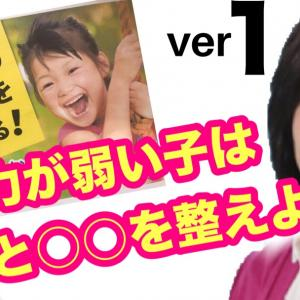 【子どものココロを強くするシリーズ】精神力編