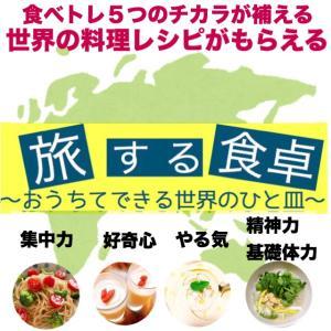 【食で世界旅行!】食べトレ風世界の食事が作れちゃいます