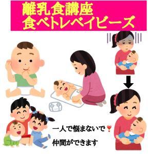 【離乳食講座】「食べトレベイビーズ」のお知らせ