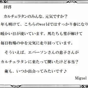ミゲル君からの手紙~3通目~