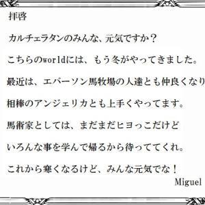 ミゲル君からの手紙 ~2通目~