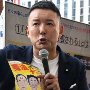 山本太郎「政権交代にはセクシーな政策が必要!」野党合流を牽制wwwwwwwwwwwwwwww