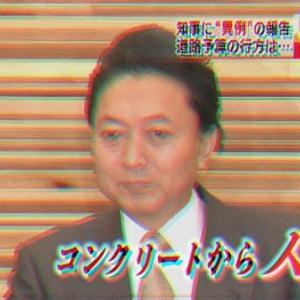 鳩山元首相「民主党は困難が生じたとき、アイツが悪いと仲間割れが生じて内ゲバが発生…身内を収められなければ国民を収められるはずもないと国民は見抜いたのだ!」