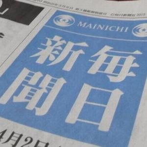 毎日新聞「第2次安倍政権は親安倍と反安倍に民意の分断が進んだ時代だった…菅首相は分断疲れを癒せるか…?」