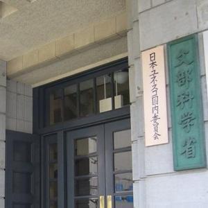 NHK「補助金不交付に抗議、文化庁事業の委員の辞任相次ぐ!」 → 辞任したのは、あいトリのキュレーターwwwwwwwwww