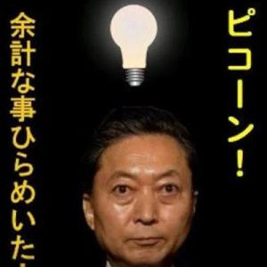 鳩山由紀夫「沢尻エリカ、元彼が薬物所持で逮捕という事例は今までにあったのだろうか?桜を見る会の不祥事は深刻である証拠!」