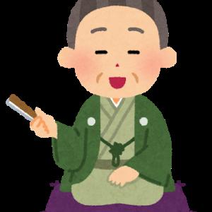 落語家「中曽根大勲位の葬儀は自衛隊が隊列を組んで菅さんを迎えるという物々しさだった…これが令和の日本の現実なのだ!」