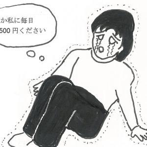 鬱の癒し(お金)
